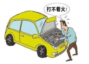 车辆长时间停放,危害有多大?