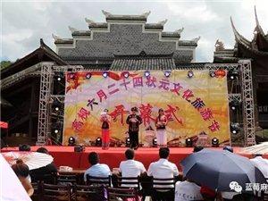 �H��!看看去!麻江高枧六月二十四�钤�文化旅游��_幕了!