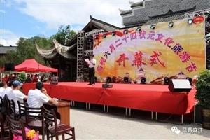 亲们!看看去!麻江高枧六月二十四状元文化旅游节开幕了!