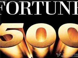 这么厉害:世界500强榜单发布:115家中国企业上榜,前5占4席?