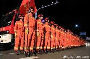 抗震救灾  西咸新区公安消防支队已集结完毕