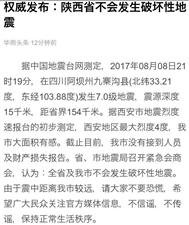 突发!四川阿坝州九寨沟县附近发生7.0级地震 西安震感强烈