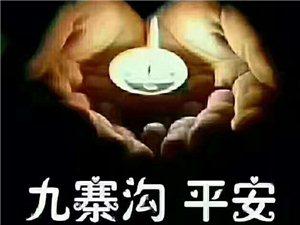祈福・九寨