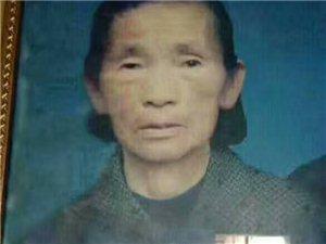 寻人启事:朋友的奶奶走失,有人在吉潭镇看见了她,如有好心人看到,麻烦告知下!