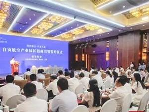 定了!自贡要建航空学院分院!