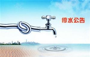 荆门部分地区将停水