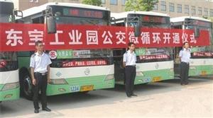 荆门市东宝工业园区开通2条免费微循环线路