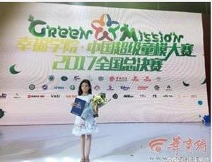 这个咸阳女娃不简单!勇夺中国超级童模大赛全国总决赛冠军