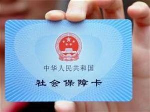 今后郑州市民补办社保卡可以扫码缴费
