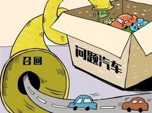 有这3个牌子的车主赶紧看看,河南近9万辆缺陷汽车正在召回