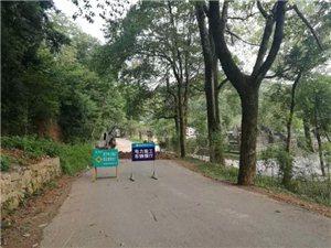 8月30日至8月31日麻姑山景�^道路禁止通行的通告