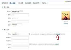 @望江在线网友:关于启用手机认证的通知及相关问题的说明