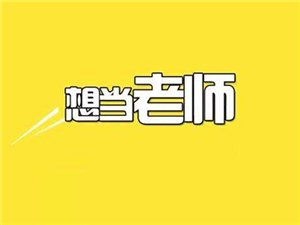 2017年广饶县公开招聘中小学合同制教师简章