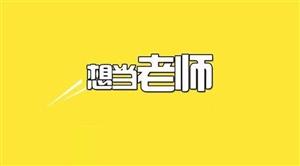 2017年�V��h公�_招聘中小�W合同制教���章