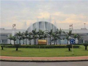 泸州蓝田机场大部分航线停运