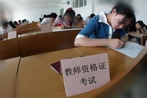河南教师资格认定本月20日开始