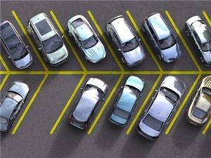 【喜讯】泸州城区将新增1000余个停车位!赶快围观!
