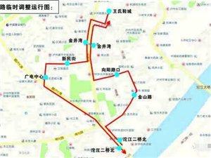 泸州沱江二桥北岸龙南路段5条公交线路今起调整
