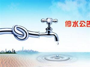 今天这些地方将停水请市民提前做好蓄水准备