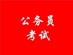 2017年河南公务员考试安排发布,报名时间确定――新郑在线