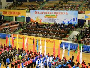 第三届全国老健会乒乓球交流活动在泸州开幕