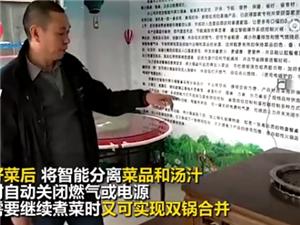 四川50岁农民发明智能升降火锅餐桌