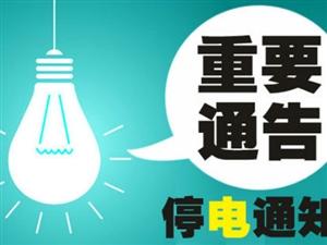 长葛停电早知道!(10月27日至30日)停电公告,请互相转告!――长葛网