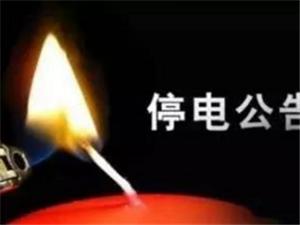 【2017年10月30】广饶最新电网检修停电公告
