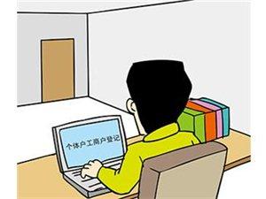 长葛人从昨天始,在家就能办营业执照仨小时就领证――长葛网