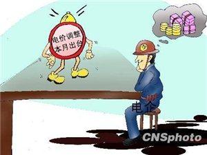 郑州峰谷分时电价来了:谷段降0.12元/度峰段涨0.03元/度——郑州网