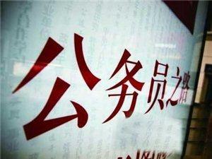 2017年河南省考招录6339人,2018年应届毕业生可报考――新郑在线