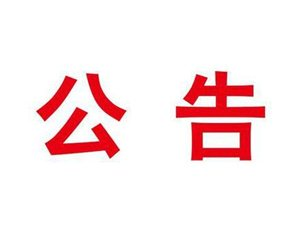 国三及以下排放标准重型柴油车12月1日起禁入郑四环——郑州网