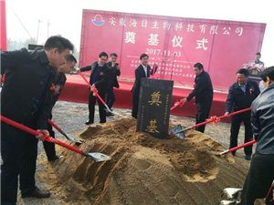 现代产业园首个开工建设企业奠基!总投资2.8亿元...