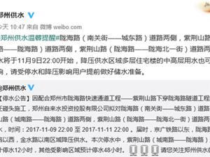 因配合郑州市陇海路快速通道工程,这些区域要停水