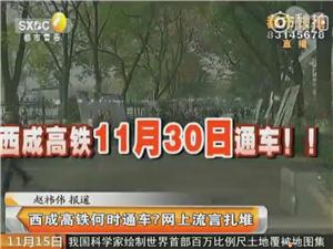 【西成高铁开通时间流言扎堆 西铁局工作人员:计划年内开通】