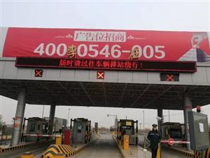 东青高速李庄收费站出口将封闭施工