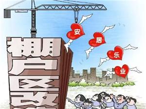 广饶2017棚户区改造建设工程进展情况