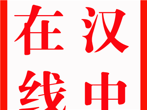 【汉中在线早报】11月18日,农历十月初一,星期六!