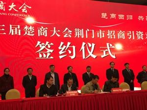 第三届楚商大会荆门市招商引资对接会在汉举行