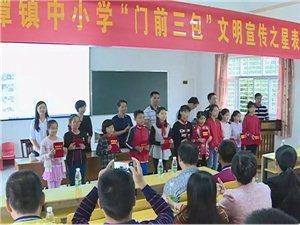 """龙潭镇举行中小学""""门前三包""""文明宣传之星表彰活动"""