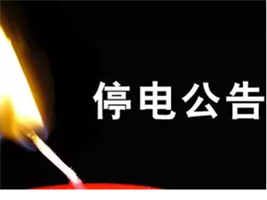 【停电公告】广饶最新电网检修停电公告