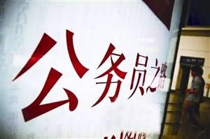 郑州公务员招录比创新高,113人争一岗位