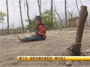 霍邱5岁男孩被亲生父亲拴在门口木桩上背后的故事……