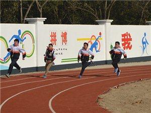 望江县长岭中心学校成功举办2017年第二届小学生冬季运动会