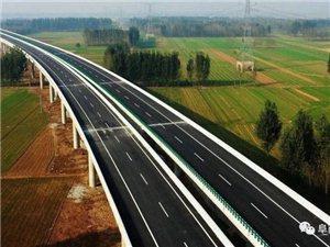 好消息:c07彩票-阜南-阜阳-高速公路近期将开建!