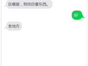 短信露端倪