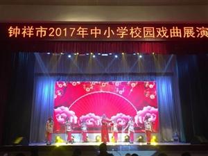 钟祥市举办首届中小学校园戏曲展演