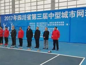 泸州市网球代表队荣获四川省第三届中等城市联盟团体赛冠军