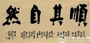 张宗彪书法作品在台湾交流展出