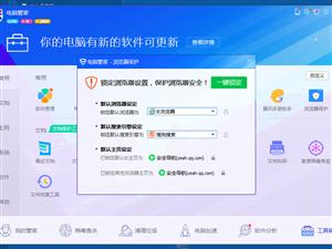 腾讯电脑管家被指大规模篡改浏览器首页